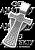 Крест Ангел Хранитель (1184)